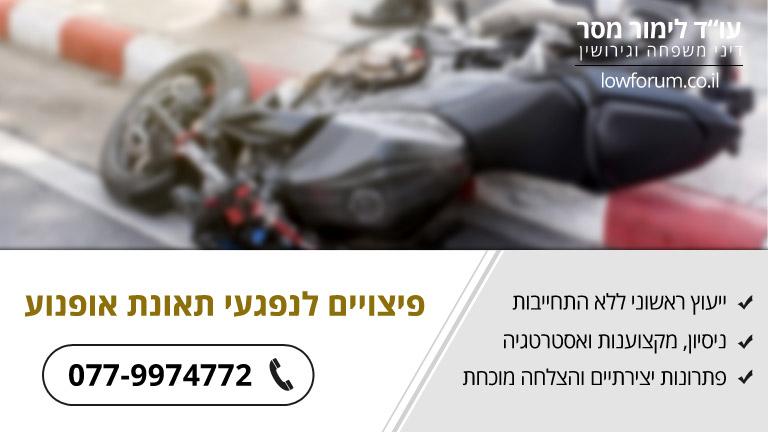 פיצוי לנפגעי תאונת אופנוע – דע מהן זכויותיך